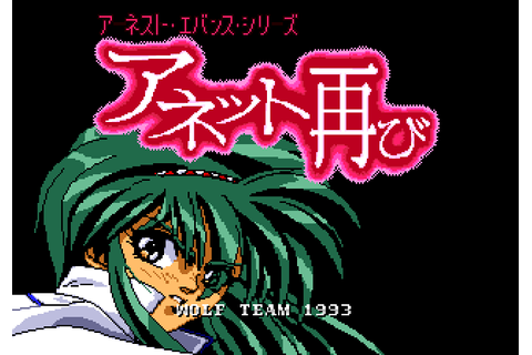 Annet Futatabi (1993) by Wolf Team Mega-CD game