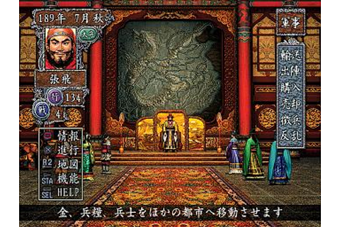 Screens: Romance of the Three Kingdoms VIII - PS2 (17 of 24)