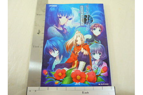 AOI SHIRO Visual Guide Book Art Illustration PS2 45* | eBay