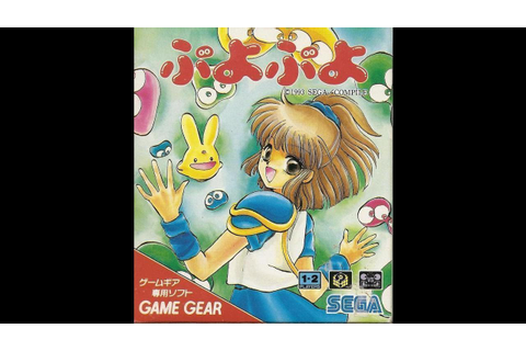 Puyo Puyo (Game Gear) - Final of PuyoPuyo - YouTube