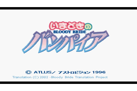 Imadoki no Vampire: Bloody Bride (Japan Import) Part 1 ...