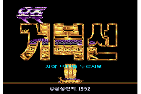 Uzu Keobukseon sega mega drive game by Unknown (199?)