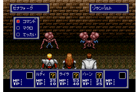 Phantasy Star Collection Screenshots for Game Boy Advance ...