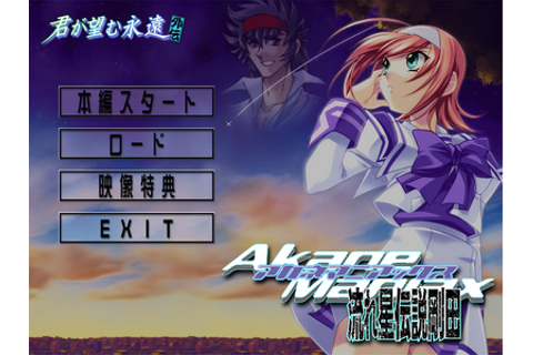 Akane Maniax | Muv-Luv Wiki | FANDOM powered by Wikia