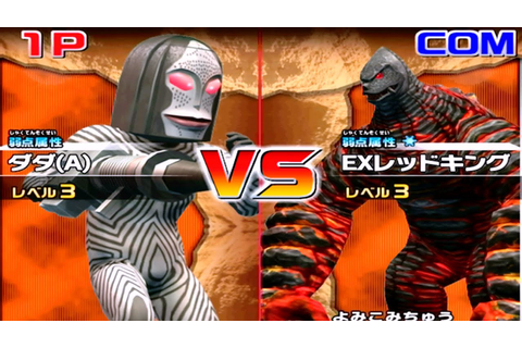 Daikaiju Battle Ultra Coliseum DX - Dada A vs EX Red King ...